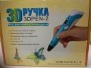 3D ручка, новая