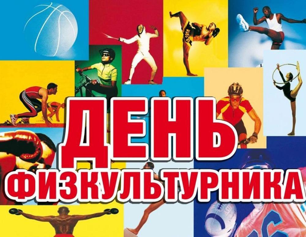 День физкультурника пройдет в городах в Ленинградской области