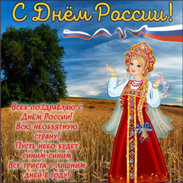 Онлайн концерт в День России