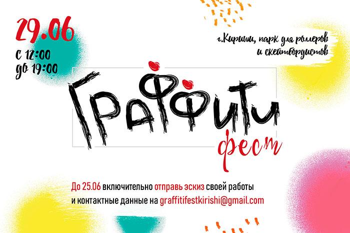 Фестиваль стрит-арта в Киришах