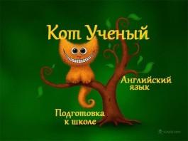 Учебный центр «Кот ученый» г. Гатчина